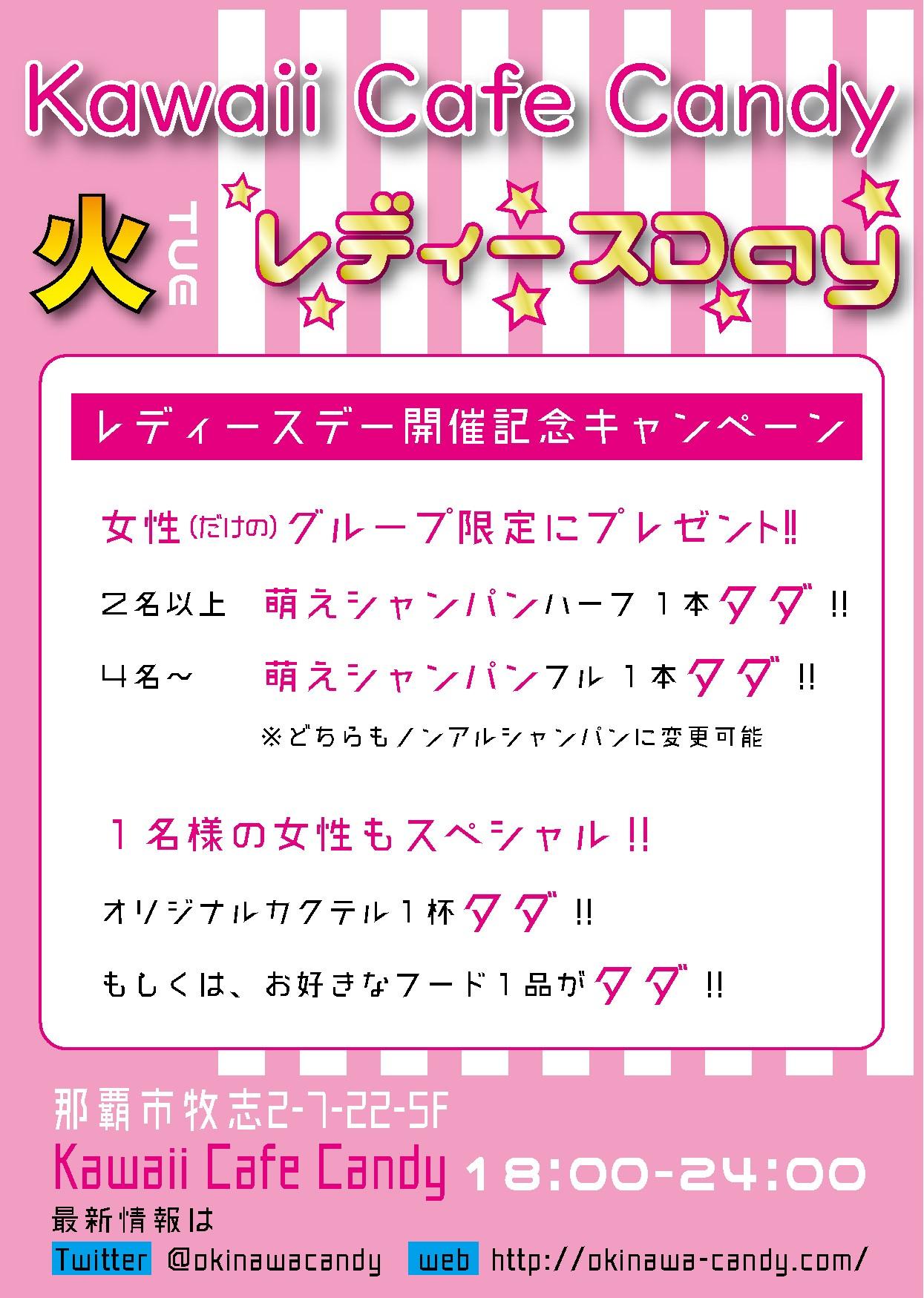 【継続】8月のレディースDay