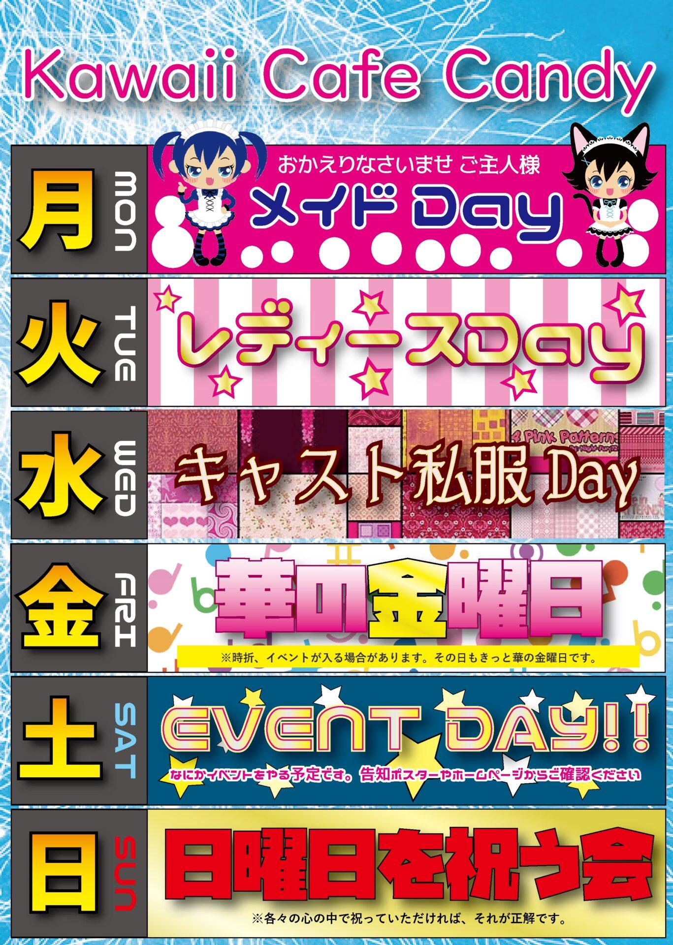 毎日イベント開催中!!